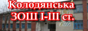 Сайт Колодянської ЗОШ І-ІІІ ст.