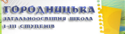Сайт Городницької ЗОШ І-ІІІ ст.