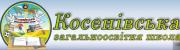 Сайт Косенівської ЗОШ І-ІІІ ст.