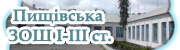 Сайт Пищівської ЗОШ І-ІІІ ст.