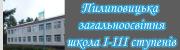 Сайт Пилиповицької ЗОШ І-ІІІ ст.